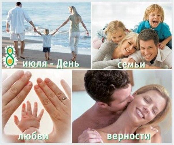 За любовь и верность поздравление семье