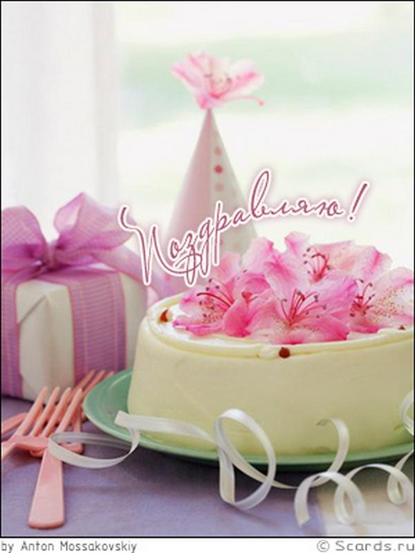Поздравление с днем рождения девушке нежной