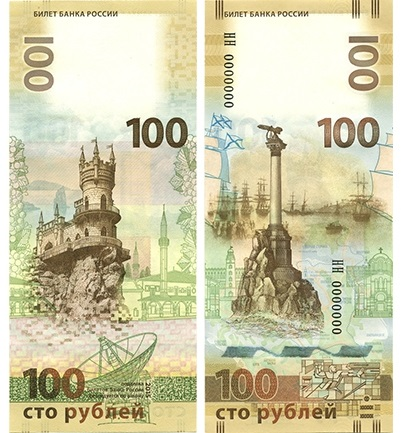Памятная банкнота банка россии номиналом 100 рублей олимпийские игры в г сочи, серия аа