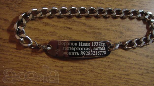 Где купить Орле металлический браслет под гравировку? :: Поиск/скачка информации :: Форум