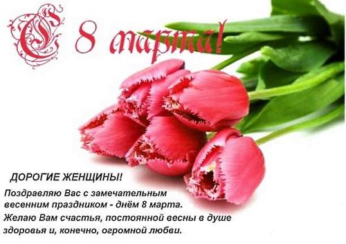 Поздравления с 8 марта заведующей