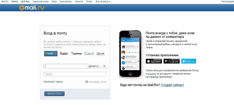 Как сделать чтобы Гугл Хром не запоминал пароль к Одноклассникам 67