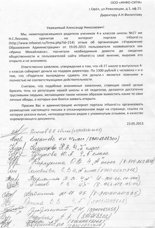 Образец письма директору школы
