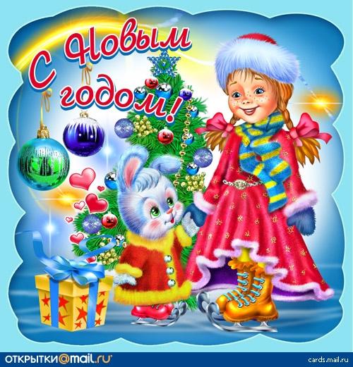 Поздравление родителям детского сада на новый год