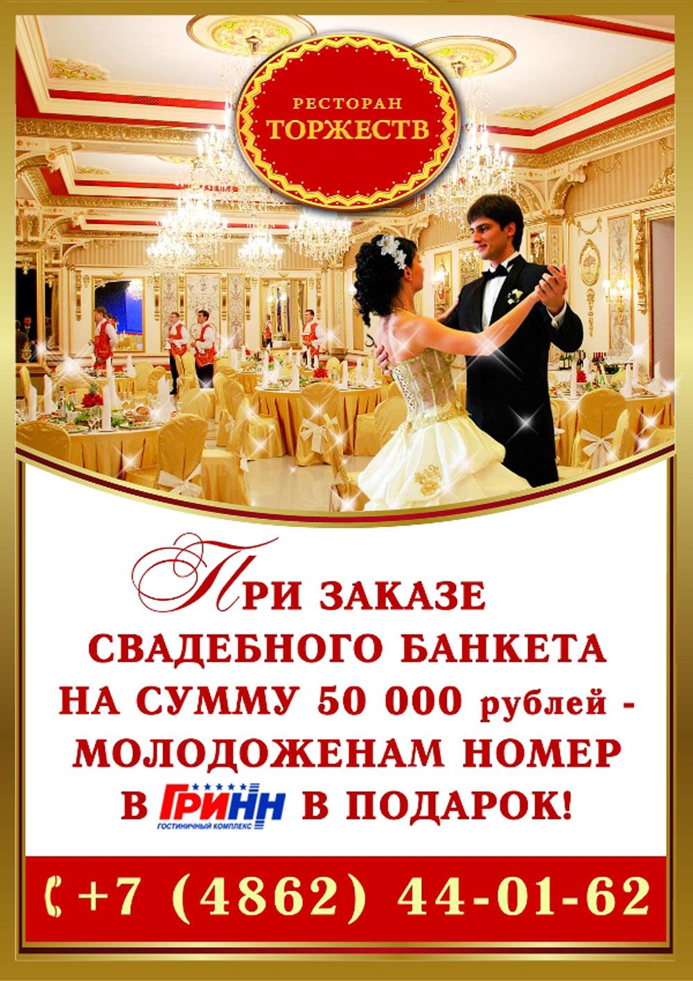 Банкетные залы Минска. Свадебный банкет. Организация банкета цены