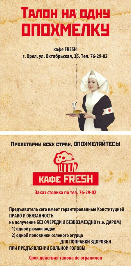 кафе честер паб орел официальный сайт меню