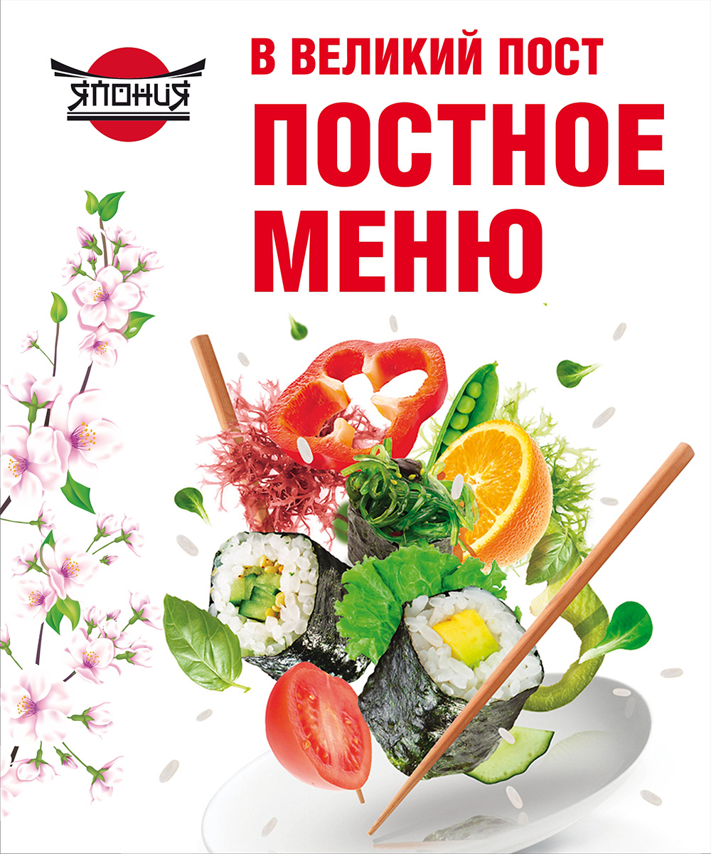 квикфуд суши орел меню