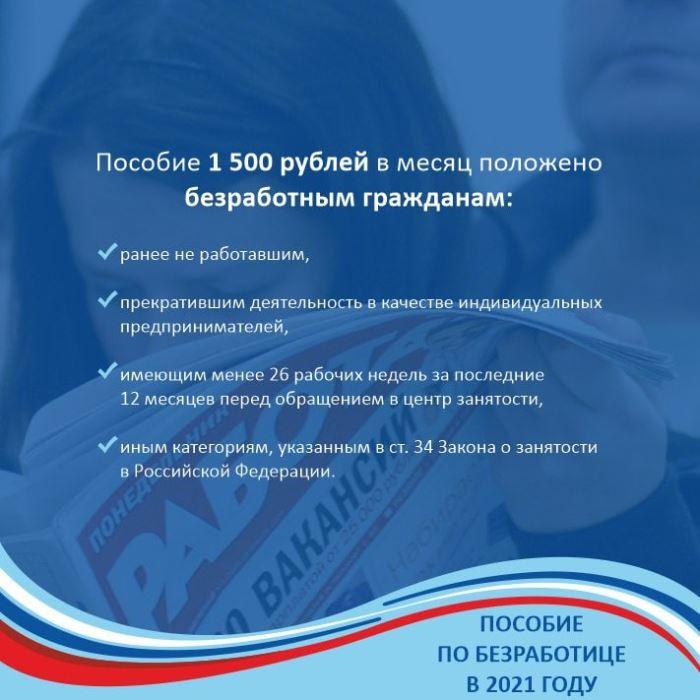 Пособие по безработицы в 2021 году предпенсионного возраста пенсионный фонд личный кабинет петрозаводск физического лица вход через госуслуги