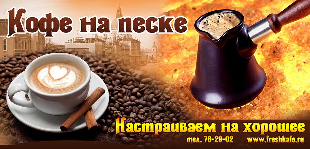 Кофе на песке в домашних условиях 1