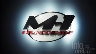 До начала М1-Challenge 6 «Битва в Орле» осталось
