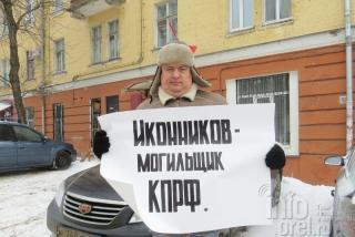 В Орле избили участника одиночного пикета против Василия Иконникова