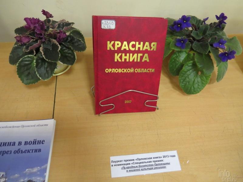 орловской области описание красной и животные книги фото